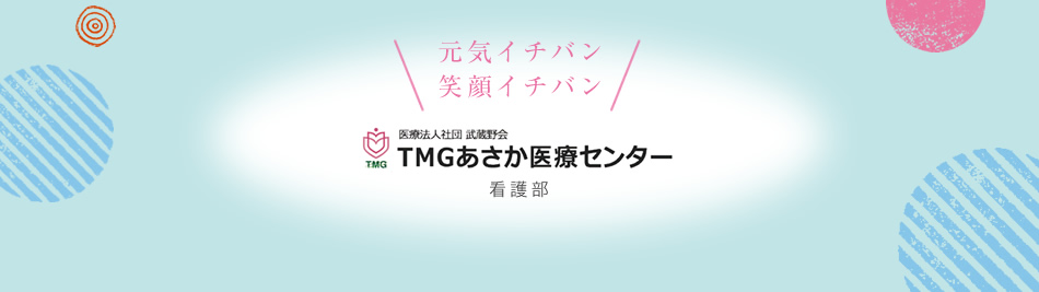 TMGあさか医療センター看護部
