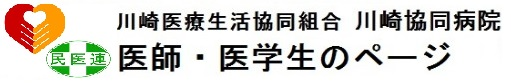 医師・医学生のページ