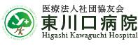 東川口病院 看護部サイト